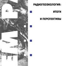 ИГЕМ РАН