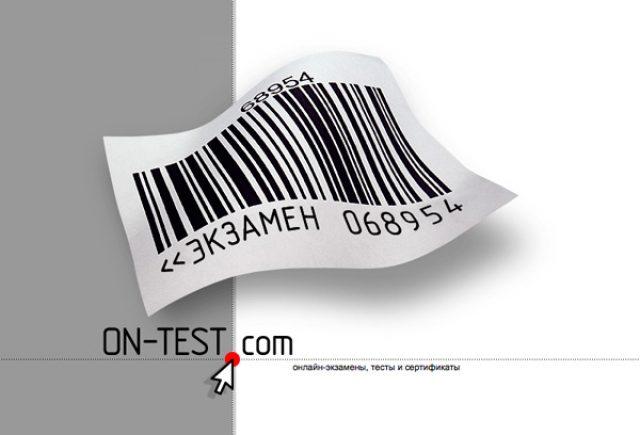 ON-TEST.com (публичный веб-сервис)