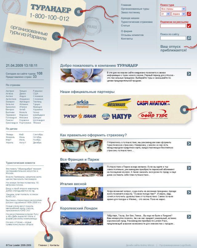 TourLeader (туристическое агентство)