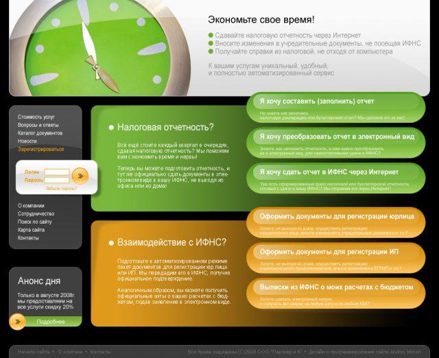НалогСервис (интернет-сервис)