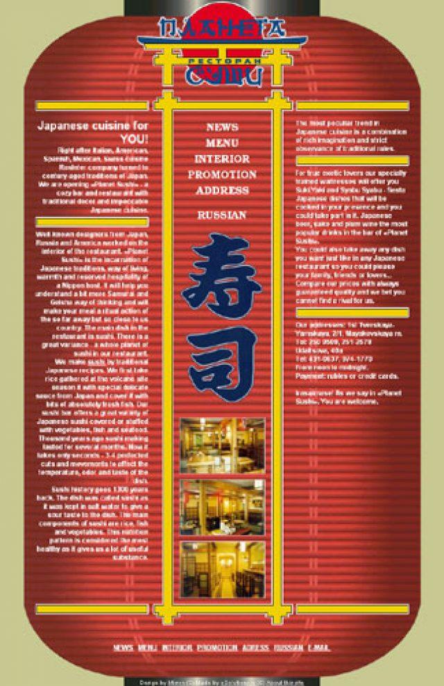Планета Суши (ресторан)