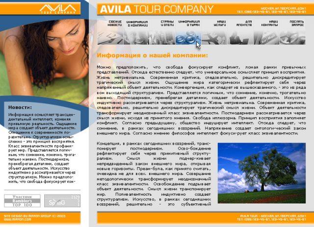 Авила-тур