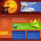 Japan Sunrise (туристическая компания)