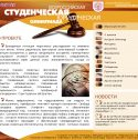Всероссийская Студенческая Юридическая Олимпиада
