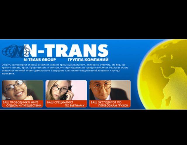Ntrans (туроператор)