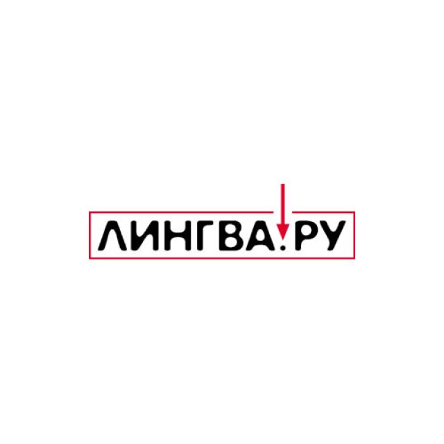 Лингва.ру (школа иностранных языков)