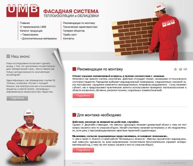 UMB (строительные материалы)