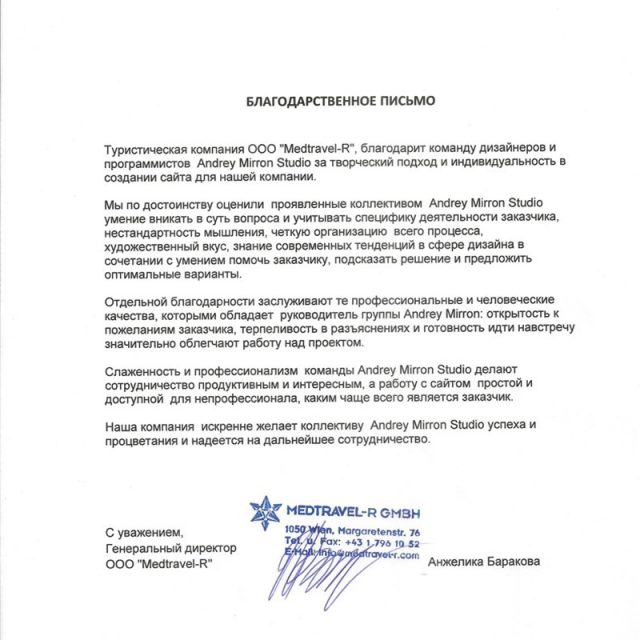 Благодарственное письмо из Австрии от Medtravel-R GmbH