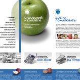 Ордовский и Коллеги (стоматология)
