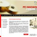 PTC Innovation Forum 2005