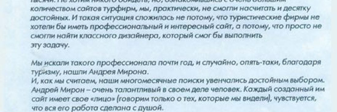 """Рекомендательное письмо от """"Элиос Тревел"""""""
