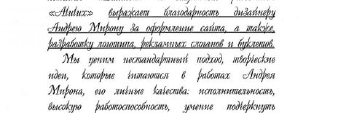 """Рекомендательное письмо от """"Интэкс"""""""