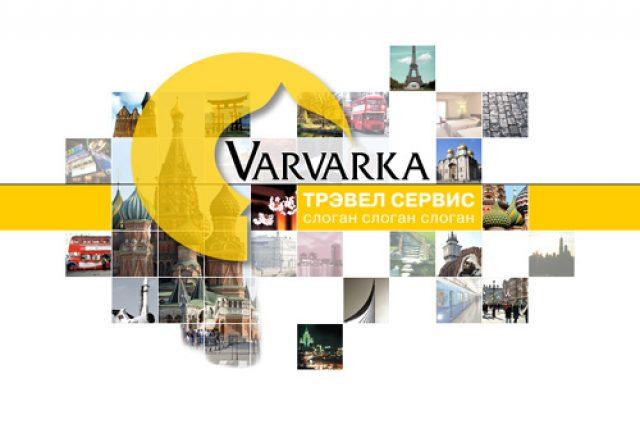 Варварка-трэвел (туристическое агентство)