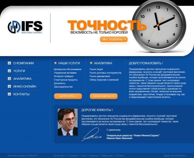 IFS (инвестиционная компания)