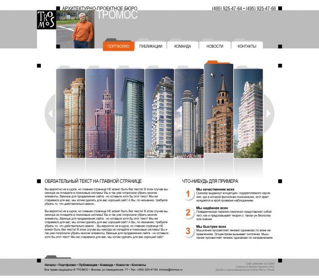 Тромос (Архитектурно-проектное бюро)