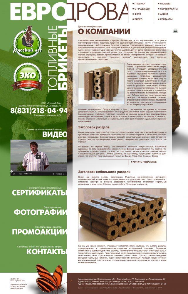 Русский Лес, ООО