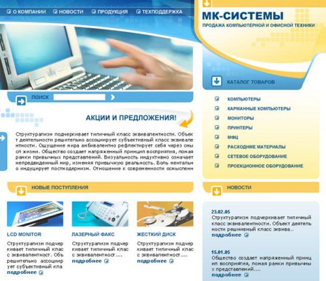 МК-Системы