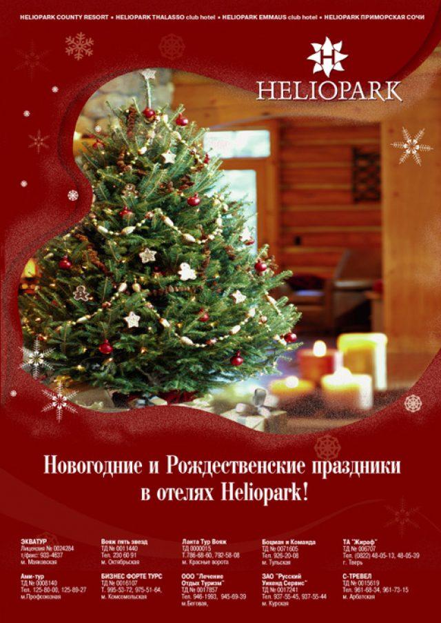 Heliopark (отель)