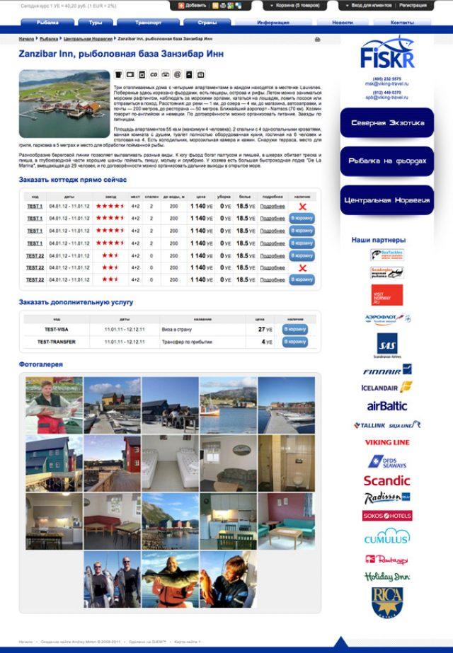 FISKR (туристическое агентство)