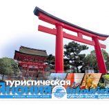 Intourist Japan