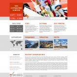 Викинг, Туристическая компания