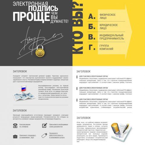 Сертификатор
